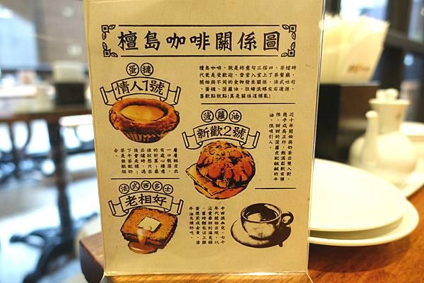 檀島香港茶餐廳‧熱愛港點務必朝聖~推薦臘味蘿蔔糕、脆皮菠蘿油,嚐鮮192層的限量蛋撻!!!!-雪花新聞