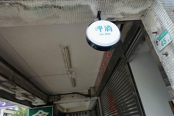 呷滴 Jia Dee‧讓人選擇障礙上身的優質甜點店~必吃有抹茶淋醬小火山配蜜紅豆的戚風蛋糕!!!!-雪花新聞
