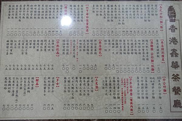 香港鑫華茶餐廳‧永康商圈人氣好旺的茶餐廳~粥飯麵食到港式點心攏總有!!!!-雪花新聞