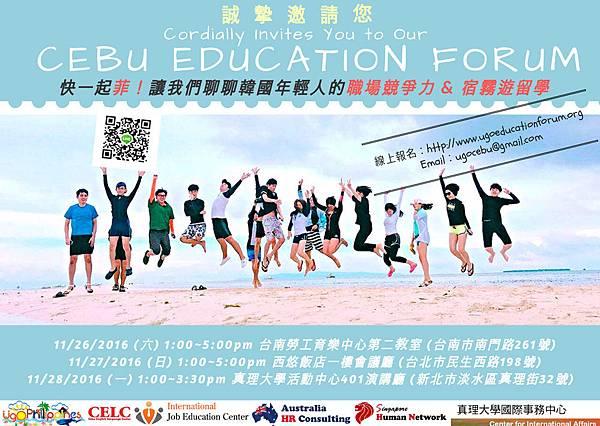 宿霧遊學教育論壇邀請函-Cebu-Education-Forum-Invitation-Letter.jpg