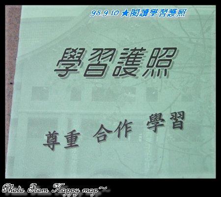 0910 ★閱讀學習護照0001.jpg