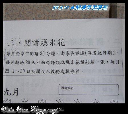 0910 ★閱讀學習護照0002.jpg