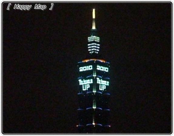 2010年的主題是:TAIWAN UP(台灣加油哦!)