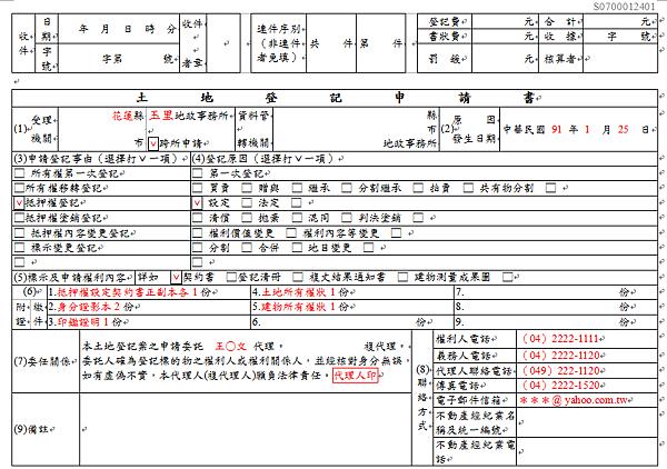 土地登記申請書1.png