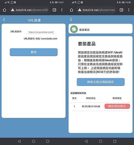 輕鬆無負擔改善家中WIFI環境 TOTOLINK T6 Mesh 網狀路由器4049