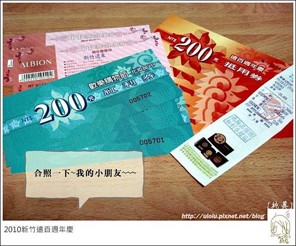 2010新竹遠百週年慶31.JPG