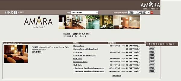 安國酒店 Amara Hotel 價目.jpg