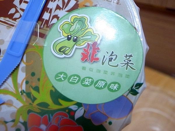 非泡菜8.JPG