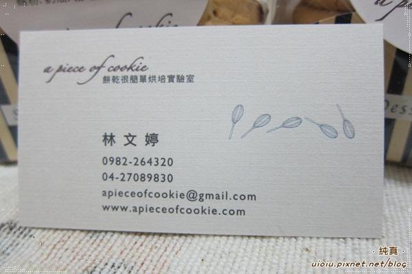 餅乾很簡單5.JPG
