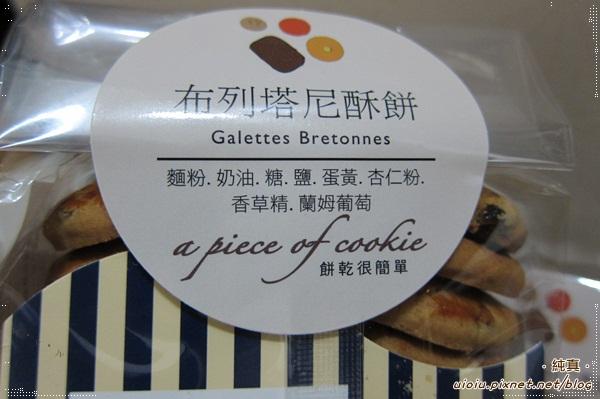餅乾很簡單6.JPG