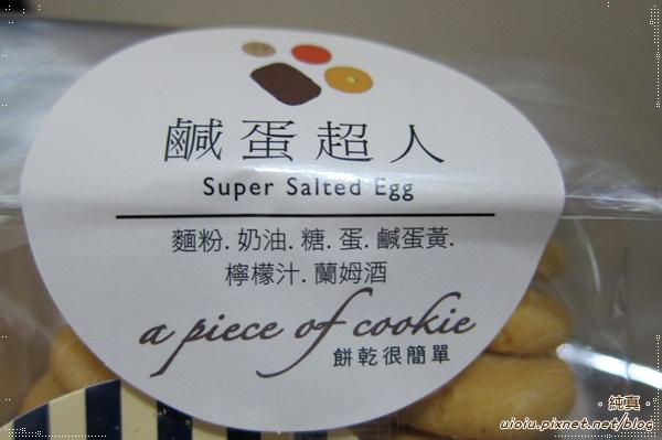 餅乾很簡單7.JPG