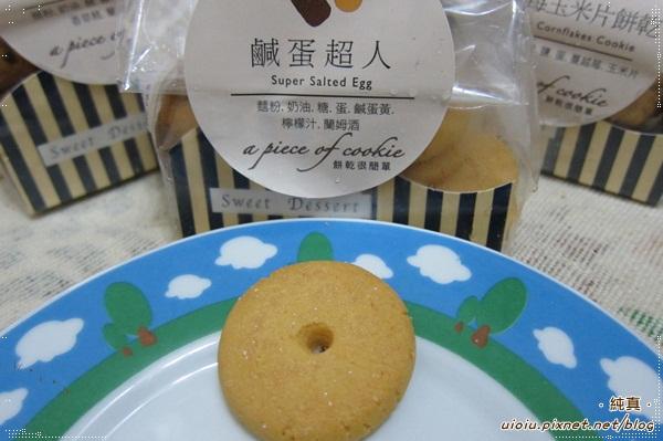 餅乾很簡單13.JPG