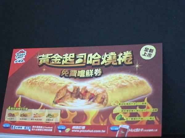 Pizza Hut黃金起司哈燒捲01