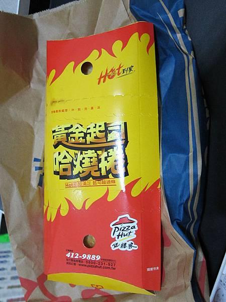 Pizza Hut黃金起司哈燒捲03