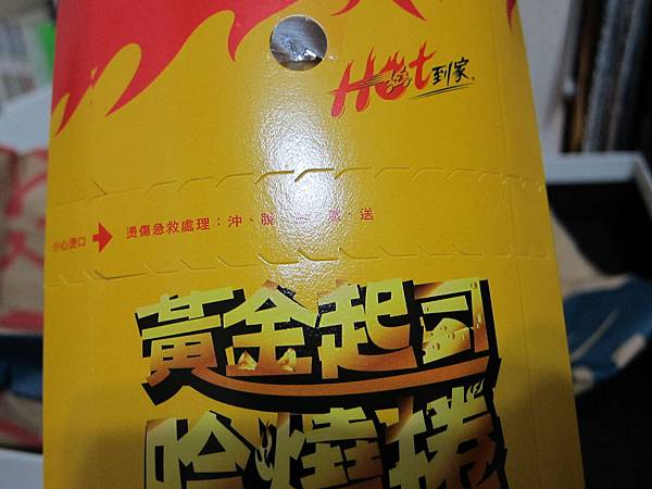 Pizza Hut黃金起司哈燒捲04