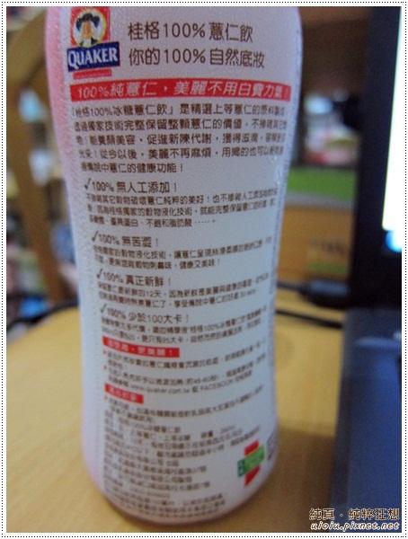 桂格薏仁飲4