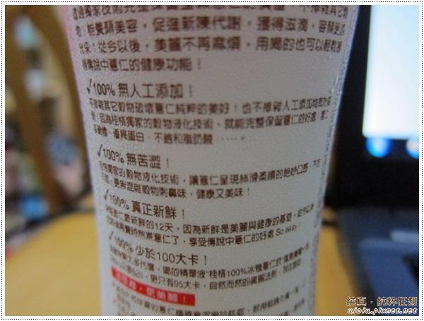桂格薏仁飲5
