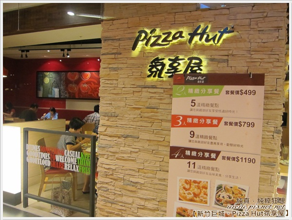 新竹巨城Pizza Hut氛享屋2