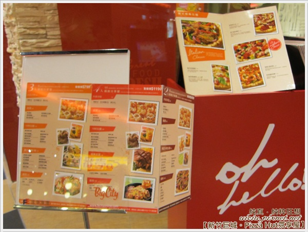 新竹巨城Pizza Hut氛享屋3