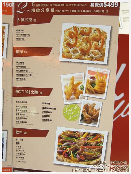 新竹巨城Pizza Hut氛享屋5