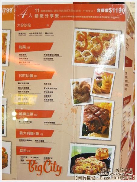 新竹巨城Pizza Hut氛享屋6