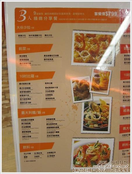 新竹巨城Pizza Hut氛享屋7