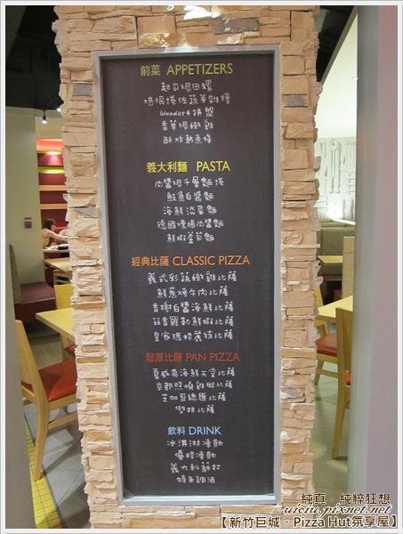 新竹巨城Pizza Hut氛享屋11