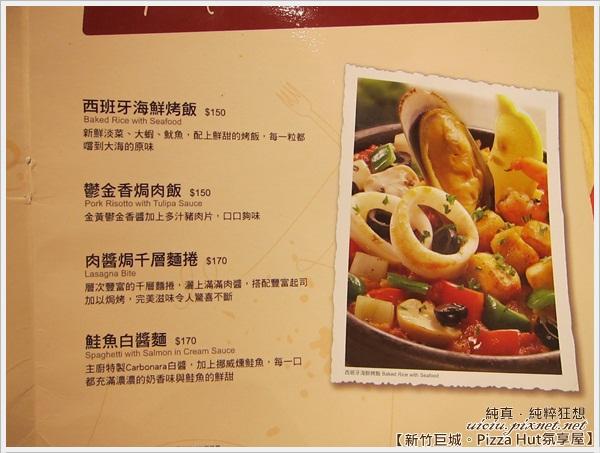 新竹巨城Pizza Hut氛享屋20