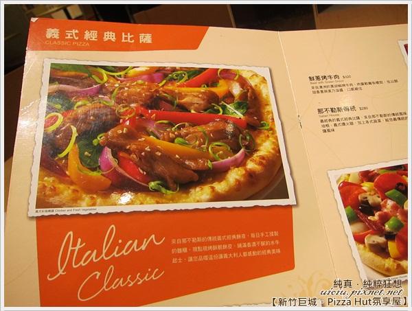 新竹巨城Pizza Hut氛享屋25