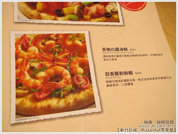新竹巨城Pizza Hut氛享屋26