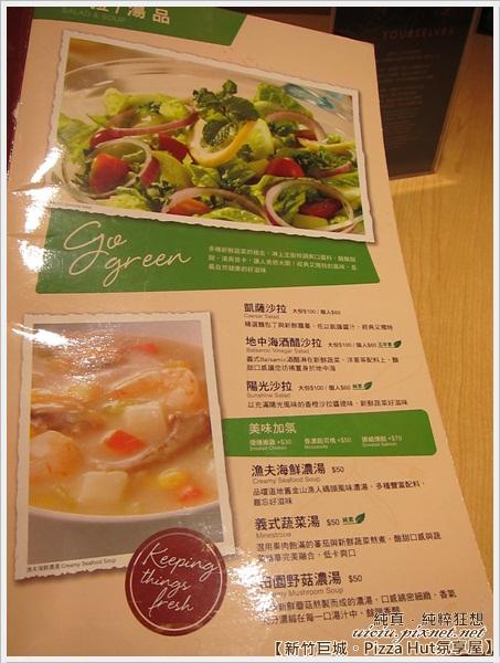 新竹巨城Pizza Hut氛享屋27