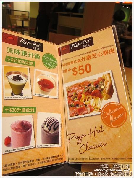 新竹巨城Pizza Hut氛享屋29
