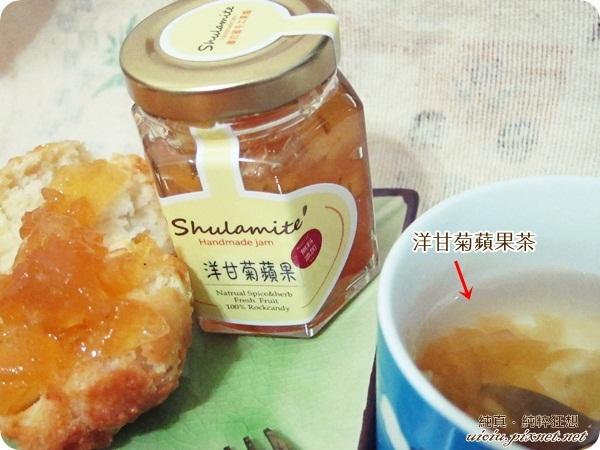 書拉蜜手工果醬14