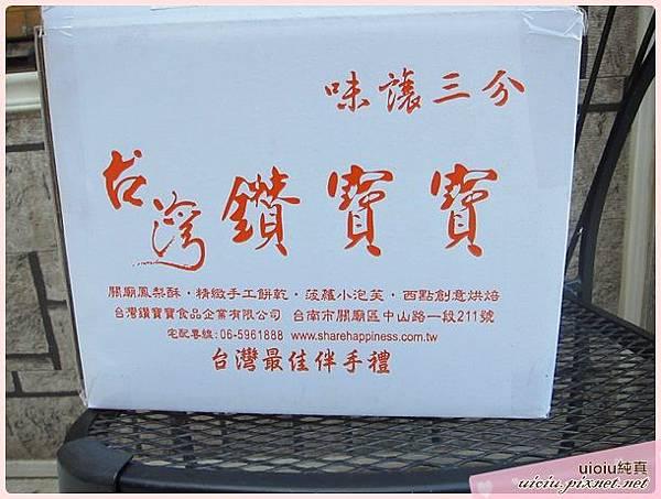 台灣鑽寶寶1