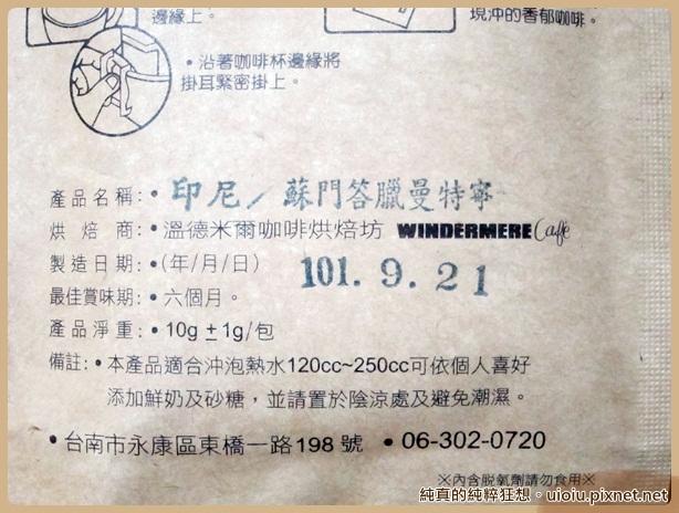 溫德米爾咖啡10