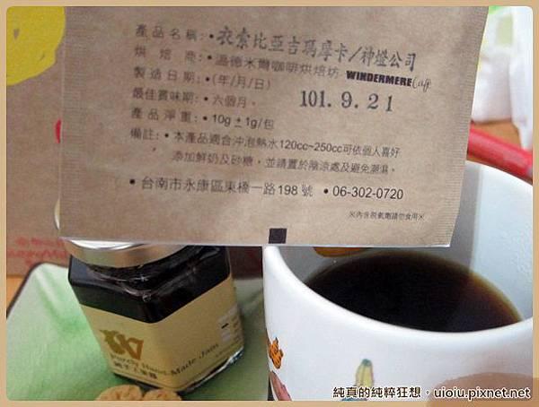 溫德米爾咖啡29