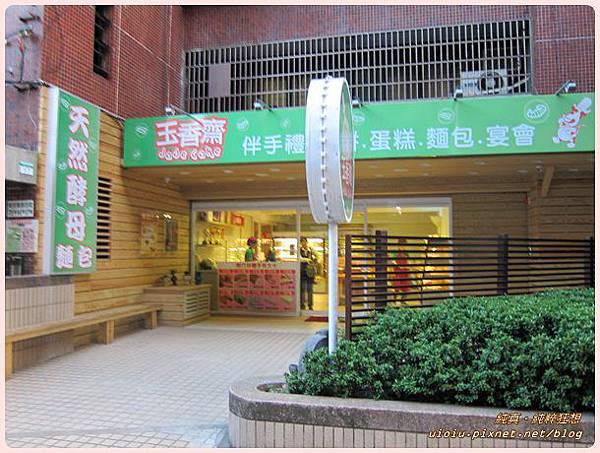 玉香齋喜餅1