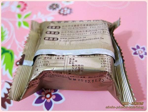 玉香齋喜餅30