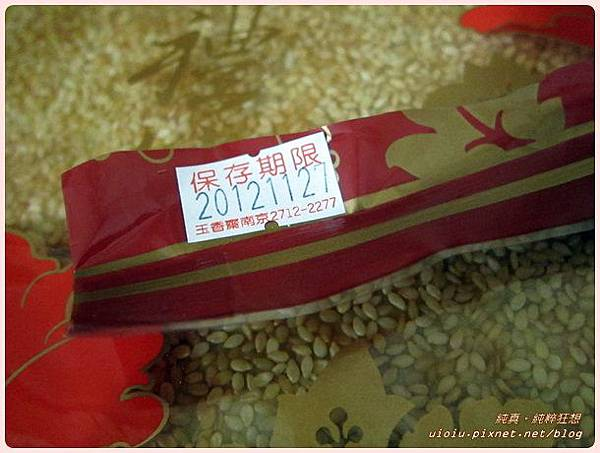 玉香齋喜餅37