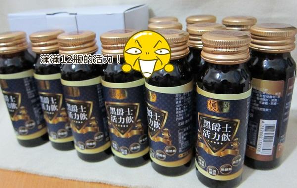 黑爵士活力飲01
