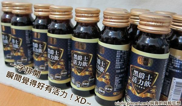 黑爵士活力飲02
