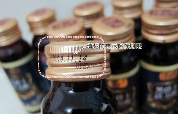 黑爵士活力飲06
