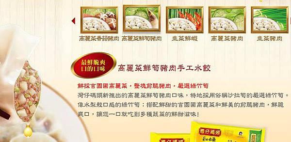 鮮筍豬肉官圖
