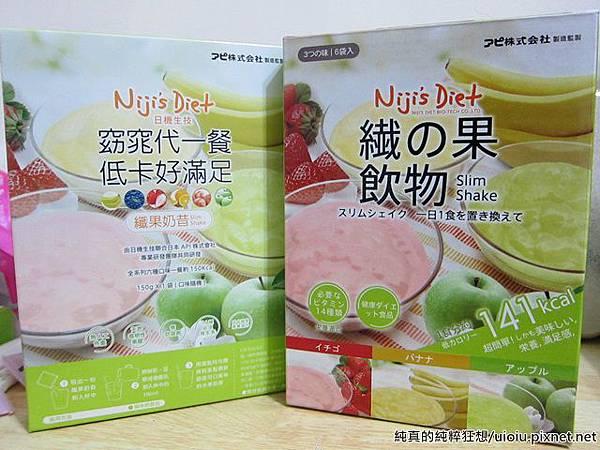 Niji's Diet日機纖果奶昔01