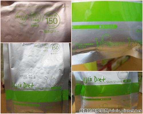 Niji's Diet日機纖果奶昔03