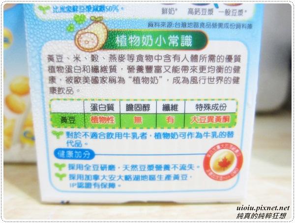 光泉植物奶高鈣鮮豆漿04