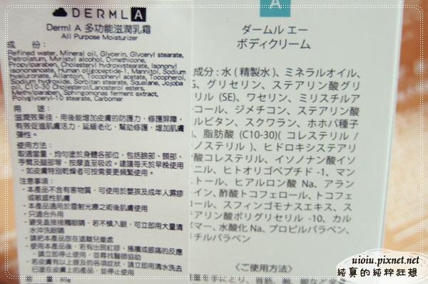 Derma A 滋潤乳霜10