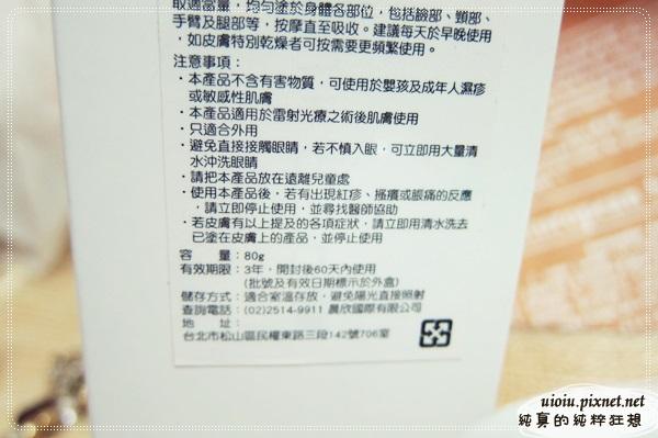 Derma A 滋潤乳霜11