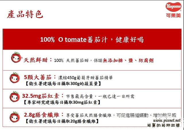 可果美O tomate蕃茄汁21