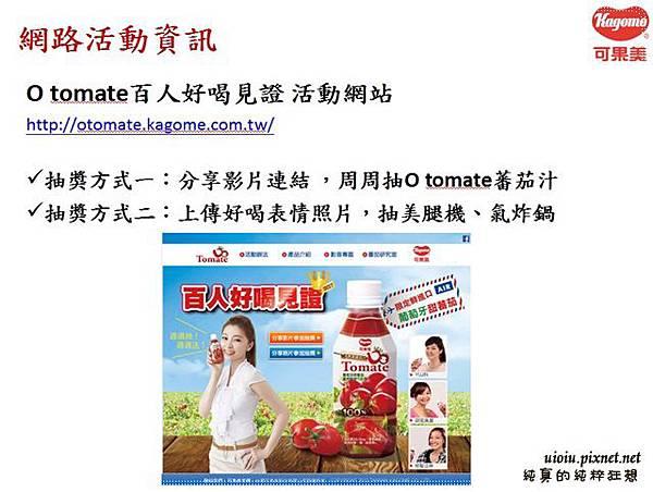 可果美O tomate蕃茄汁23